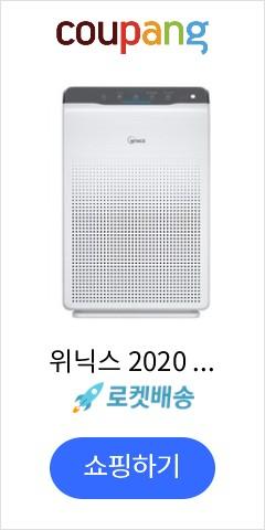위닉스 2020 공기청정기 제로2.0 AZBS380-JWK 39.6㎡