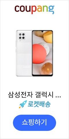삼성전자 갤럭시 A42 공기계 128GB, SM-A426N, 프리즘 닷 화이트
