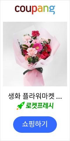 생화 플라워마켓 카네이션 꽃다발 M, 핑크