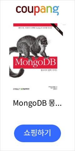 MongoDB 몽고...