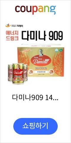 다미나909 140ml 1캔 그래미에너지드링크 국제발명특허건강음료차 DAMINA909
