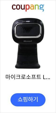 마이크로소프트 Lifecam, HD-3000, 혼합 색상