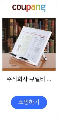 주식회사 큐엘티 합격독서대, 일반패키지(화이트)