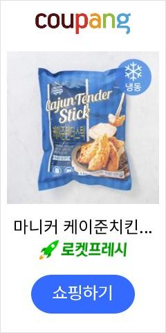 마니커 케이준치킨텐더 (냉동), 1kg, 1개