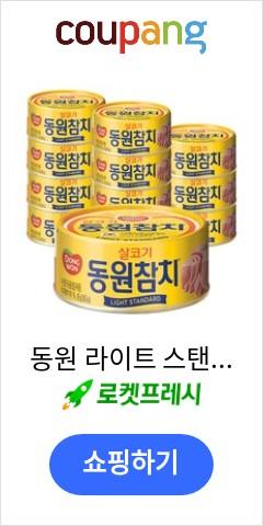 코로나 사재기 품목 물품동원 라이트 스탠다드 참치, 85g, 12개