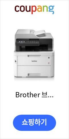 Brother 브라더 프리미엄 컬러 레이저 복합기 토너포함 인쇄+스캔+복사+팩스 자동양면인쇄 자동급지장치