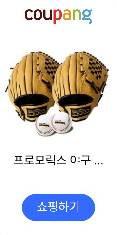 프로모릭스 야구 캐치볼 세트(야구글러브 2+야구공 2개 세트) 어린이 야구세트