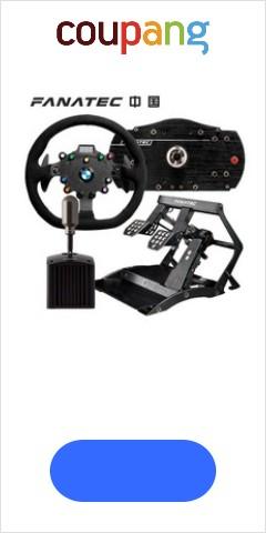 [FANATEC 정품 라이센스] CSW V2.5 게임 핸들 BMW (인버 티드 페달) 세트, 단일사이즈