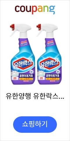 유한양행 유한락스 곰팡이제거제, 500ml, 2개입