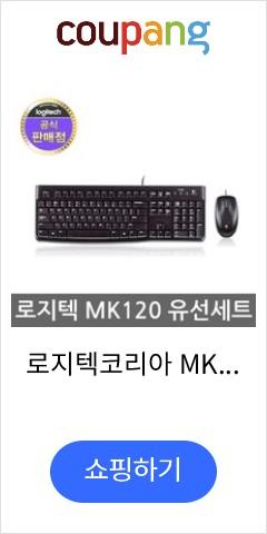 로지텍코리아 MK120 유선 키보드 마우스 세트, 블랙, 로지텍 MK120