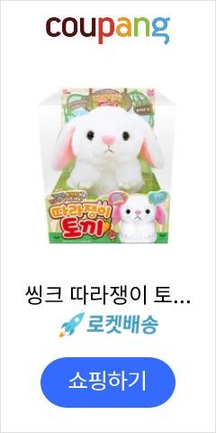 씽크 따라쟁이 토끼 작동동물인형, 155mm, 혼합 색상