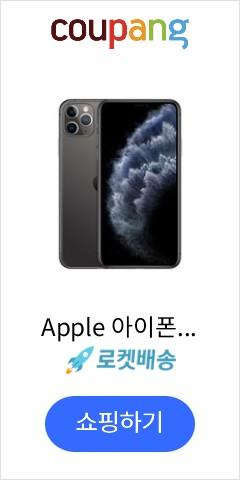 Apple 아이폰 11 Pro 공기계 256GB 5.8 디스플레이, Space Grey (MWC72KH/A)