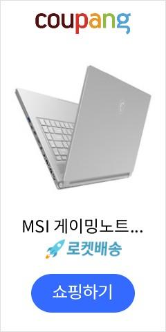 MSI 게이밍노트북...