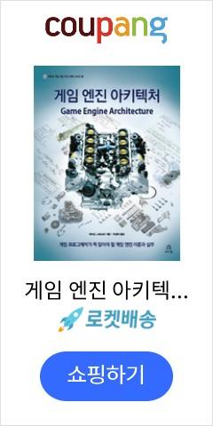 게임 엔진 아키텍처...