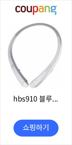 hbs910 블루투스 이어폰 LG HBS-910 실버 개봉박스, hbs 910 실버