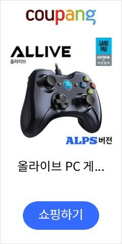 올라이브 PC 게임패드, 1개