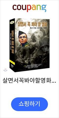 살면서꼭봐야할영화 : 특선 전쟁.서부 영화시리즈 Vol.2 (10disc) - 수색