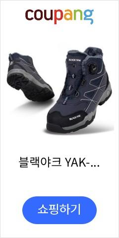 블랙야크 YAK-72 겨울 방한 안전화