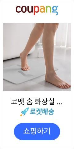 코멧 홈 화장실 규조토 발매트, 그레이 (45 x 35 x 0.9 cm)