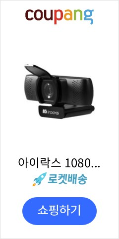 아이락스 1080 FULL HD 웹캠 IRC70M, 혼합색상