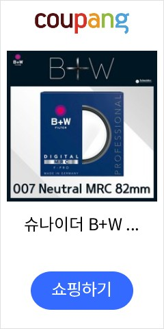 슈나이더 B+W 007 Neutral MRC 82mm BW필터