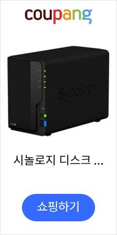 시놀로지 디스크 스테이션 DS218+