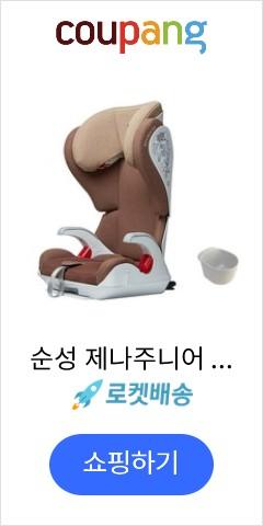 순성 제나주니어 카시트 + 컵홀더, Sienna Brown