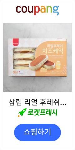 삼립 리얼 후레쉬 치즈케익 10개입, 700g, 1개