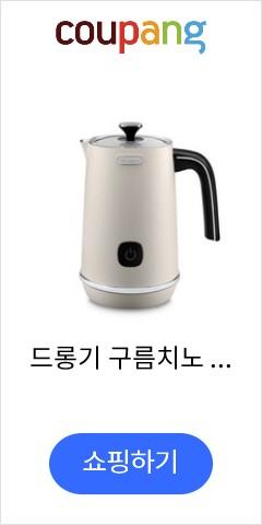드롱기 구름치노 우유거품기, KREMFI.W