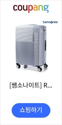 [쌤소나이트] REXA 캐리어 68/25 EXP SILVER DZ125002