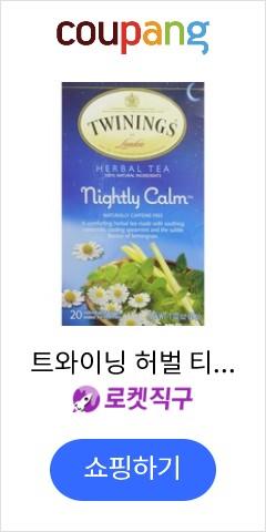 트와이닝 허벌 티 나이틀리 캄, 1.45g, 20개입