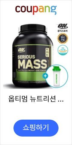 옵티멈 뉴트리션 시리어스 매스 초코맛 2.72kg + 전용 1000ml 쉐이커 게이너 단백질 헬스 보충제 프로틴 파우더, 1개