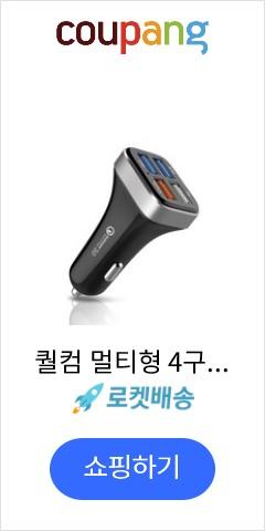 퀄컴 멀티형 4구 USB 차량용 시거잭 고속 충전기, QC3-2, 블랙