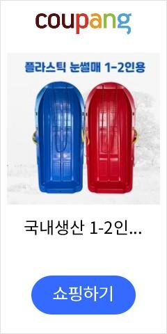 국내생산 1-2인용 강화 플라스틱 코스트코 눈썰매 유아 어린이, 블루