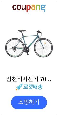 삼천리자전거 700...
