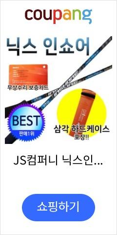 JS컴퍼니 닉스인쇼어.최고의바다루어낚시대.보증수리1회.하드케이스포함.고급루어증정!!