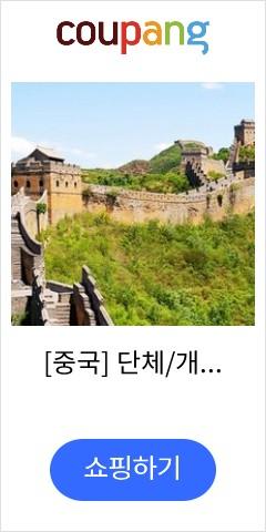 [중국] 단체/개인...