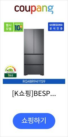 [K쇼핑]BESPOKE 김치플러스 4도어 프리스탠딩 RQ48R94Y1S9 (486 L /Refined Inox), 단일상품