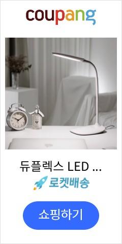 듀플렉스 LED 데스크스탠드 DP-310LS