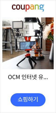 OCM 인터넷 유튜브 개인방송 촬영장비 방송장비 세트, 04.OCM 촬영도구 D세트