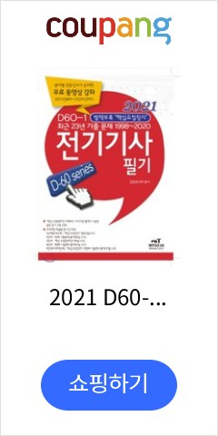 2021 D60-1 전기기사필기, 엔트미디어, 9791189728380, 검정연구회 저