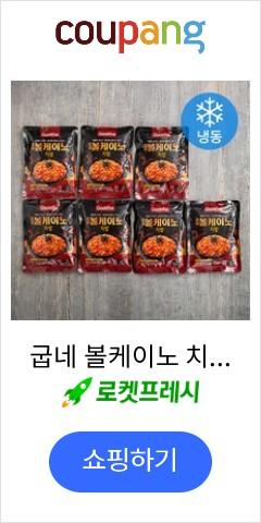 굽네 볼케이노 치밥 (냉동), 200g, 7개