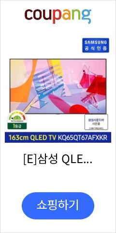 [E]삼성 QLED TV 65인치 KQ65QT67AFXKR 1등급 + 사운드바, 상세설명 참조, 스탠드