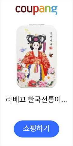 라베끄 한국전통여인...