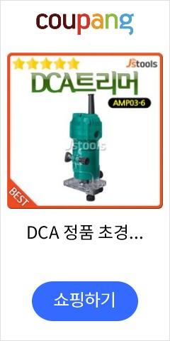 DCA 정품 초경량 강력 트리머 AMP03-6(MT372G타입) 530W 트리밍기 홈파기 디씨에이 목재 플라스틱 조각기, 단품