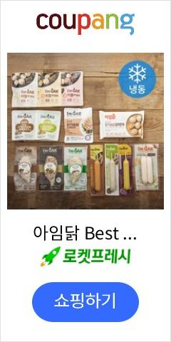 아임닭 Best 패키지 14종 (냉동), 1세트