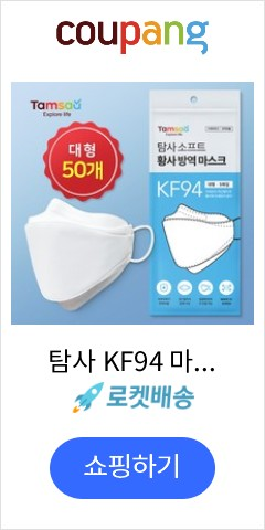 탐사 KF94 마스크 대형 50개 (5개입 지퍼백X10개), 5개입, 10개