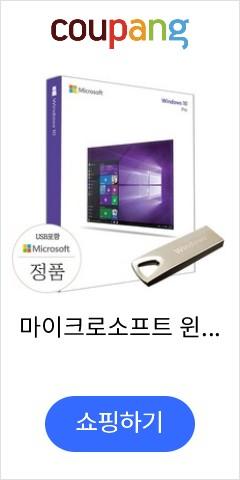 마이크로소프트 윈도우10, 윈도우10홈+설치USB/배송메세지에 이메일을 적어주세요.