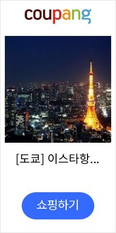 [도쿄] 이스타항공...