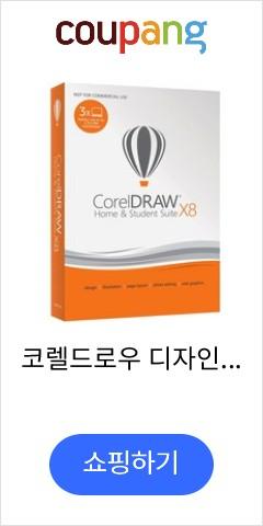 코렐드로우 디자인 일러스트 그래픽 CorelDRAW X8, 단품